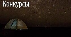 Шатер под звёздным небом в меньшем Rann Kutch
