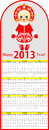 Ð¡alendar - bookmark 2013 Stock Photography