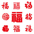 """fu"" character collection the fu 福 meaning good fortune or happiness is represented both as a chinese ideograph mounted fu Stock Photos"