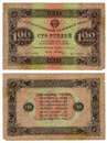 100 old Soviet rubles (1923) Royalty Free Stock Photo