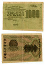 1000 old Soviet rubles (1919) Royalty Free Stock Image