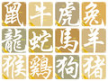 12 Chinese zodiac signs Stock Image