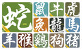 12 Chinese zodiac signs Royalty Free Stock Photo