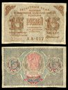 15 rubles 1919 Stock Images