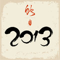 2013: Chinese Year of Snake Royalty Free Stock Images
