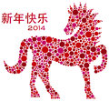 2014 Chinese Zodiac Horse Polka Dots Stock Photography