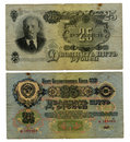 25 old Soviet rubles (1947) Royalty Free Stock Photography
