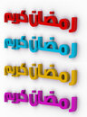 3d ramadan kareem words Fasting month in islam Stock Images
