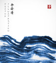 Abstract blue ink wash painting in East Asian style with place for your text. Contains hieroglyphs - peace, tranquility