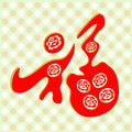 Abstract Chinese character for good fortune Royalty Free Stock Image