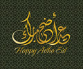 Adha Eid Stock Photo