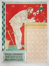 The Adverising Poster Of The Architect In The Vintage Book Les Maitres De L`Affiche, By Roger Marx, 1897