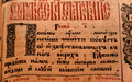 Aged manuscript close up of an ancient russian hand written with old style cyrillic letters Stock Photo
