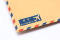By air mail label in english and chinese on a brown envelope Stock Photos