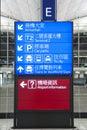 Airport hong kong china may message board in the chek lap kok on may in hong kong china the hong kong handles more than Royalty Free Stock Images