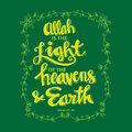Allah is the light of the heavens and earth.
