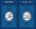 Allah & Muhammad Arabic Calligraphy in Islamic Floral Ornament in blue colur composition