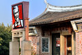 American fastfood in china kfc a local featured chinese aged traditional style house xiamen city fujian shown merge of food Stock Images