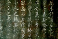 Ancient chinese inscriptions inscriptions,the inscription on the stone characters Royalty Free Stock Photography