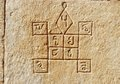 Ancient hindu astrology symbols on the wall jaisalmer india of old house in rajasthan Royalty Free Stock Images