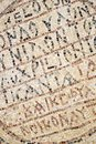 Ancient inscriptions from a mosaic on the floor in the Nabatean city of Mamshit Royalty Free Stock Photo