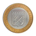 Anniversary Russian rouble. Royalty Free Stock Images