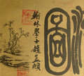 Antique Chinese Silk Painting Stock Photo