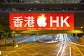 Apple store banner in Hong Kong Stock Photo
