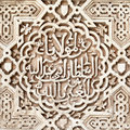 Arabesque alhambra palace granada th century Royalty Free Stock Photos