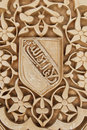 Arabesque pattern at Alhambra Royalty Free Stock Photo