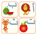 Arabic alphabet for kids (1) Stock Photography