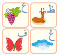 Arabic alphabet for kids  (5) Royalty Free Stock Photo