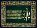 Arabic calligraphy 255