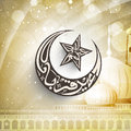 Arabic calligraphy for Eid-Al-Adha celebration. Royalty Free Stock Photo