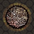 Arabic calligraphy from the Koran 16 Surat An Nahl Bees 43 Ayat. For the design of Muslim holidays. translation If you do not know Royalty Free Stock Photo