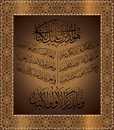 Arabic calligraphy from the Quran 3 Surah al Imran ayah 7. For registration of Muslim holidays Royalty Free Stock Photo
