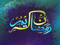 Arabic Calligraphy for Ramadan Kareem celebration. Royalty Free Stock Photo