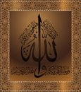 Arabic calligraphy 64 Surah from the Quran AL ` IMRAN means Say: Royalty Free Stock Photo