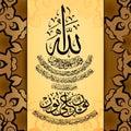 Arabic calligraphy of Surat from Koran Al Nur 24, Ayat 35. For the design of Muslim holidays