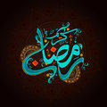 Arabic Calligraphy text for Ramadan Kareem celebration. Royalty Free Stock Photo