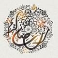 Arabic Calligraphy text for Ramadan Kareem. Royalty Free Stock Photo