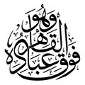 Arabic Calligraphy Vector from verse number 18 from chapter `Al-An`aam`
