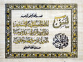 Arabic calligraphy yaseen verse from quran on textured paper