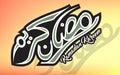 Arabic and english Islamic calligraphy of Ramadan Kareem for the celebration of Muslim community festival