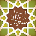 Arabic Greeting Calligraphy - Eid Mubarak Royalty Free Stock Photography