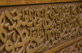 Arabic inscription close up of on wooden door of hoja pasa mosque istanbul turkey Royalty Free Stock Image