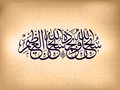 Arabic Islamic calligraphy.