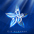 Arabic Islamic text Eid Mubarak Royalty Free Stock Photos