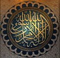 Arabic letters in the al akbar mosque surabaya east java indonesia Stock Photo