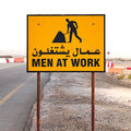 Arabic men at work street sign in dubai Royalty Free Stock Photography